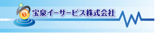 宝泉イーサービス株式会社